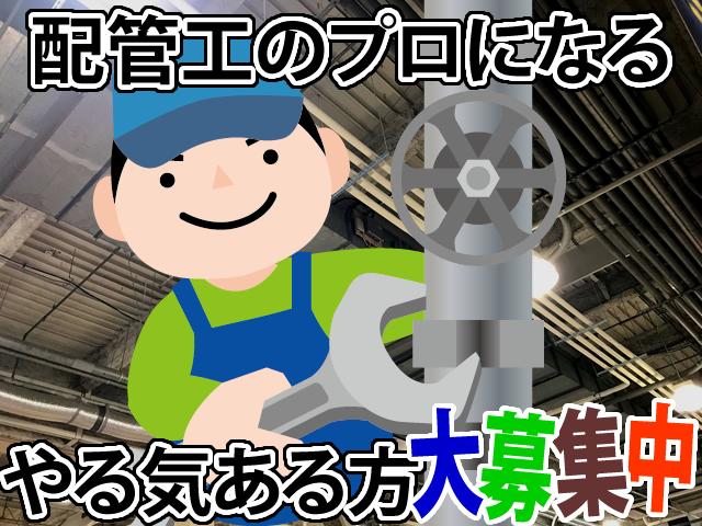 【配管工(給排水・空調・消火等) 求人募集】-兵庫県尼崎市- 年齢や経験は不問