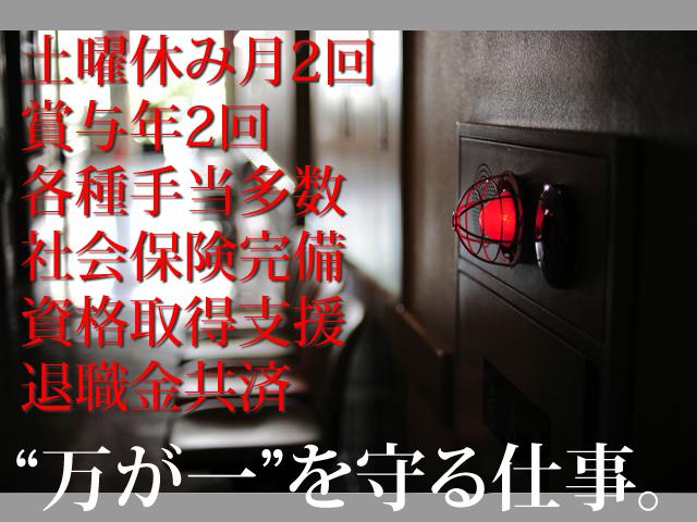 【消防設備工 求人募集】-大阪市生野区- 60年以上の歴史ある会社だからこその安定