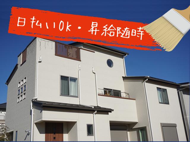 【塗装工 求人募集】-大阪市住之江区- ハウスメーカーの仕事だから安定的です!