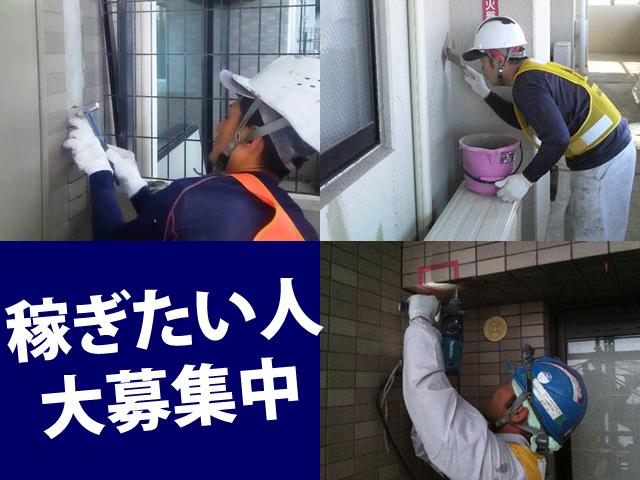 【防水・下地補修・シーリング工 求人募集】-大阪市港区- 稼ぎたい人、大募集中!