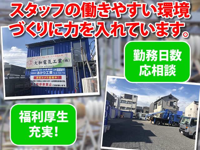 【電気工事士 求人募集】-大阪市生野区- スタッフの働きやすさを最優先しています!