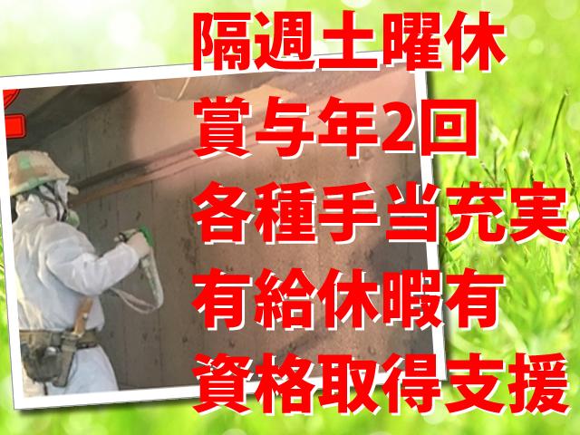 【[1]断熱ウレタン吹付工 [2]工事アシスタント 求人募集】-東大阪市・淀川区-