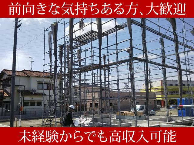 【足場鳶(とび) 求人募集】-大阪府岸和田市- 頑張れば20代で月給50万円だって可能!