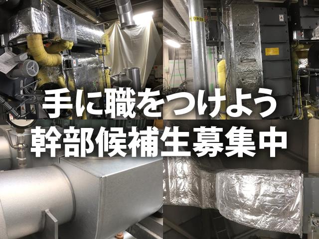 【断熱保温工 求人募集】-大阪府門真市- 向上心ある方歓迎!経験は一切不問です