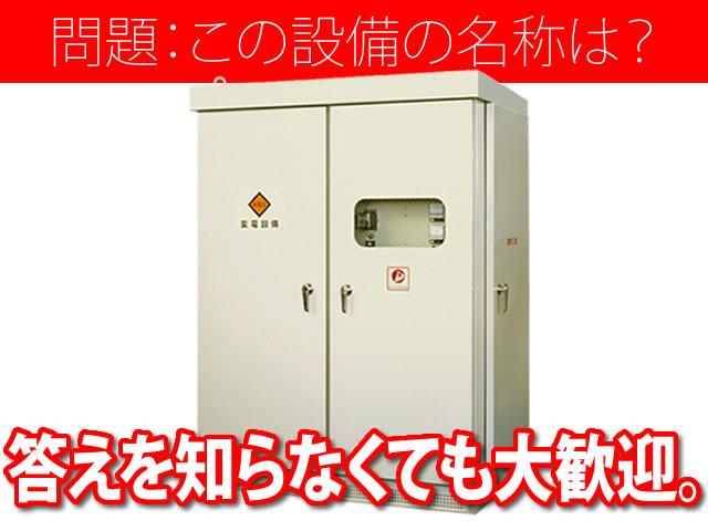 【電気工 求人募集】-大阪府八尾市- 様々な経験が積める環境だから技術の向上もどんどんできます!