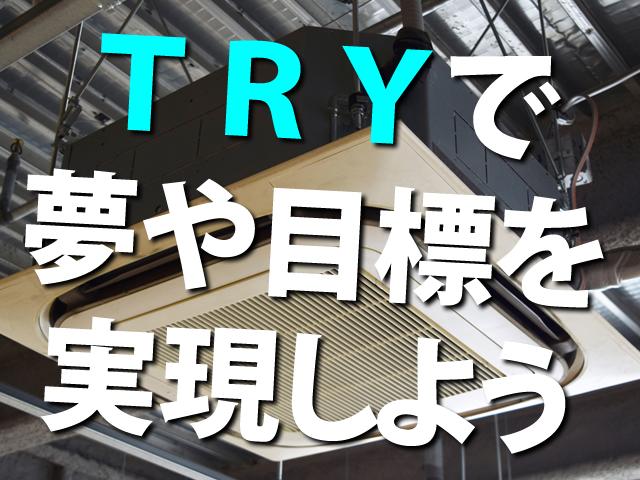 【空調設備工 求人募集】-大阪府守口市- 業績は好調!共に成長しませんか
