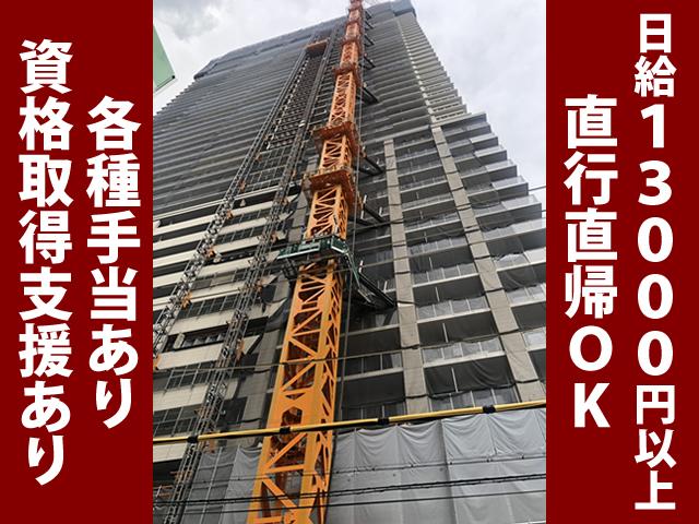 【鳶職(足場・鉄骨) 求人募集】-大阪市生野区- 鳶のプロフェッショナルになれる環境です!