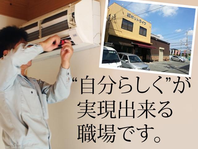 【エアコン取付スタッフ 求人募集】-大阪府大東市- 働き方はアナタに合うカタチでOK!