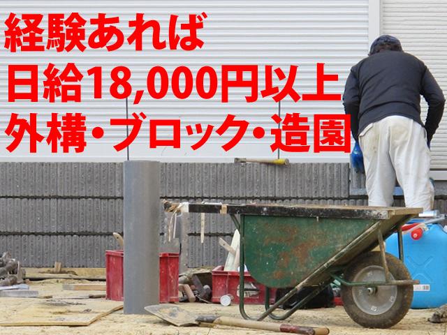 【外構・ブロック工事・造園工 求人募集】-大阪府八尾市- 経験ある方日給18000円以上