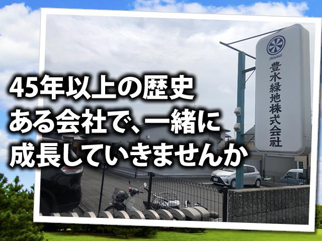 【造園工 求人募集】-大阪府箕面市- 45年以上の社歴と実績がある会社です!