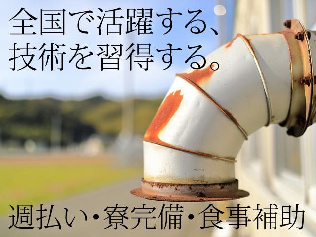 【板金・特殊配管工 求人募集】-大阪府茨木市- 全国で活躍する特殊な技術を習得しよう