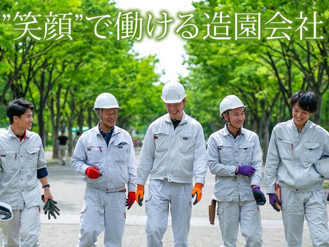 【造園工 求人募集】-堺市北区- 公共工事中心だから安定的に稼げる環境です!