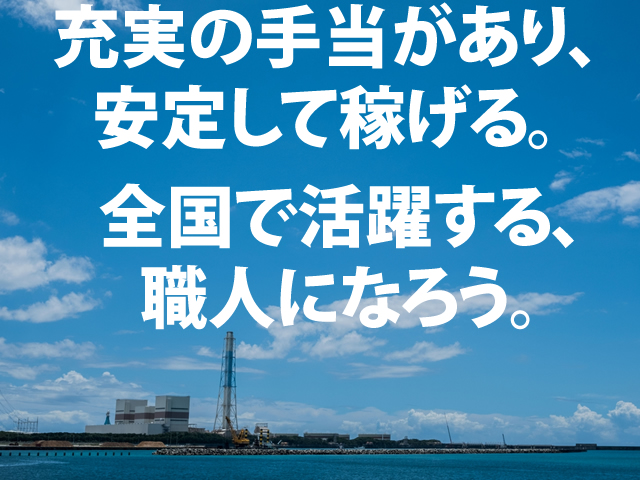 【配管・製缶・溶接工 求人募集】-大阪市住之江区- 出張時は3食付だから出費ナシ!