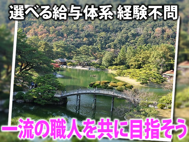 【造園工 求人募集】-大阪府豊中市- 選べる給与体系!アナタらしく輝ける職場です!