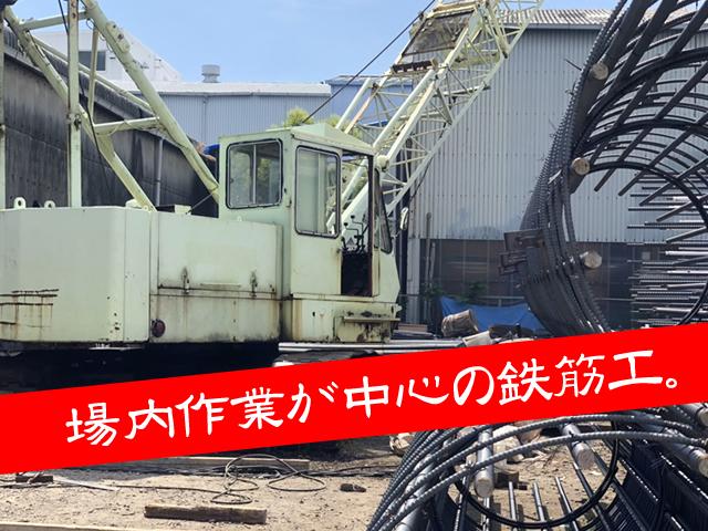 【鉄筋工 求人募集】-大阪府大東市- 場内作業が中心!アルバイトからスタート!