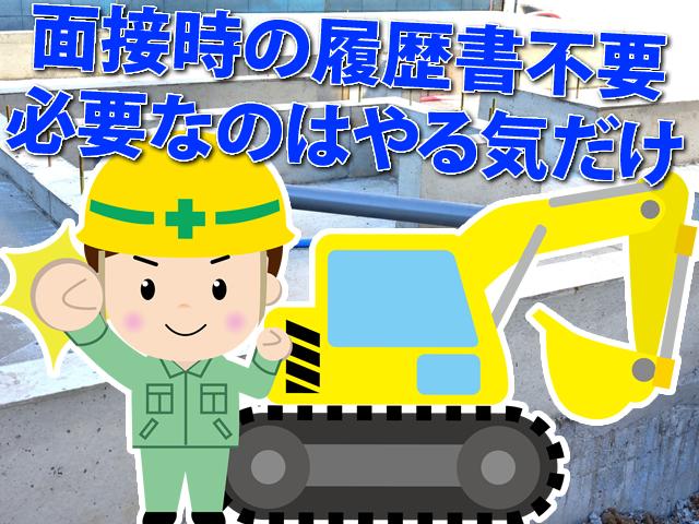 【基礎工 求人募集】-大阪府八尾市- アットホームで活気ある会社で一緒に頑張ろう