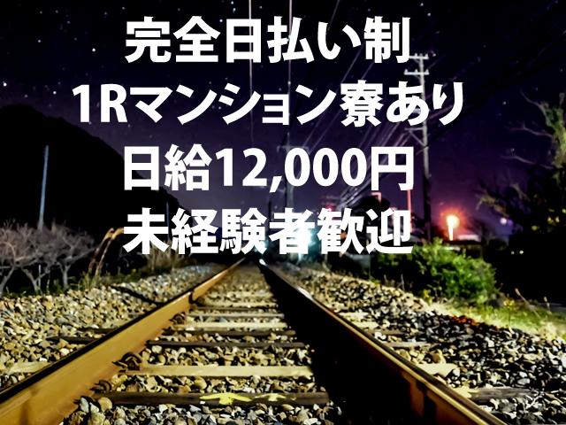 【[1]現場スタッフ [2]電気工 求人募集】-大阪市東淀川区- !1Rマンションあり!