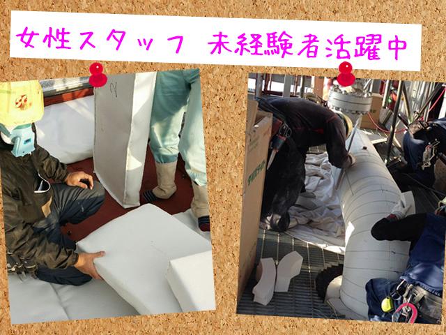 【断熱保温工 求人募集】-堺市中区- 出張出来る方大歓迎!性別・国籍不問!