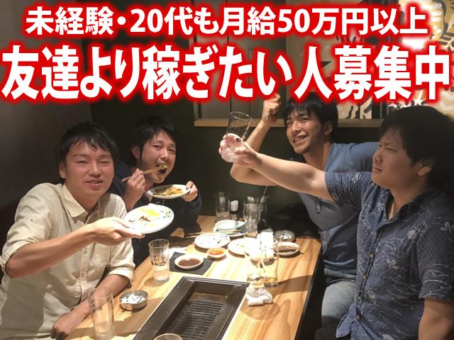 【通信設備工 求人募集】-大阪府八尾市- 未経験から、20代でもでも50万円以上可能