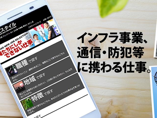 【通信・電気その他設備工 求人募集】-堺市中区- 幅広い知識と技術が習得できます