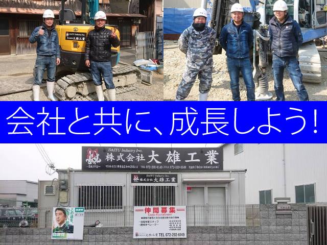 【[1]地盤改良工 [2]機械オペレーター 求人募集】-堺市南区- フレッシュな会社です!