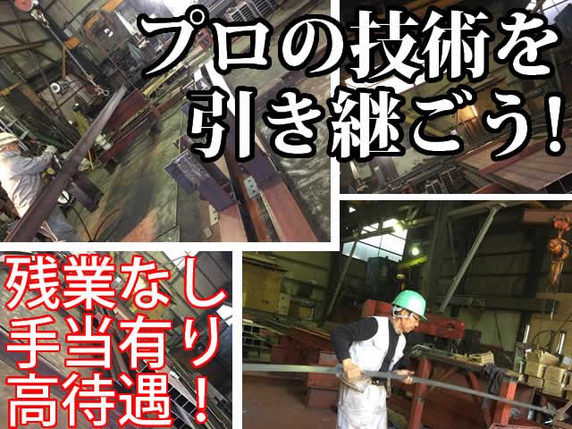 【鍛冶工・溶接工 求人募集】-大阪市住之江区- 工場内の勤務です!17時過ぎにはほぼ帰れるから、プライベートも充実☆