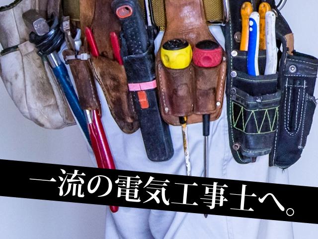 【電気工事士 求人募集】-大阪市城東区- ゼロから超一流の電気工事士に育てます!