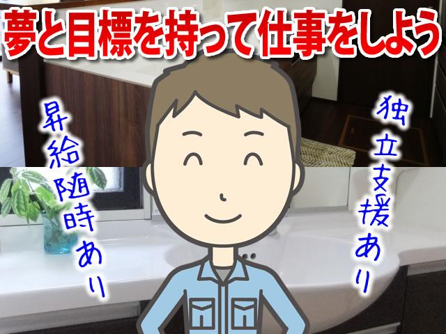 【衛生設備工 求人募集】 -大阪府箕面市- 大手メーカーとの契約だから超安定的!