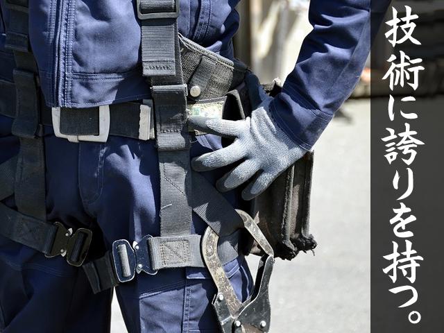 【鉄筋・圧接・溶接工 求人募集】-大阪府八尾市- 地方からの応募も歓迎です!