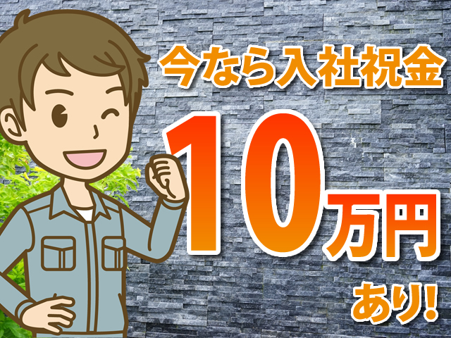 【サイディング工 求人募集】-堺市中区- 入社祝金10万円あり!頑張るアナタを応援!