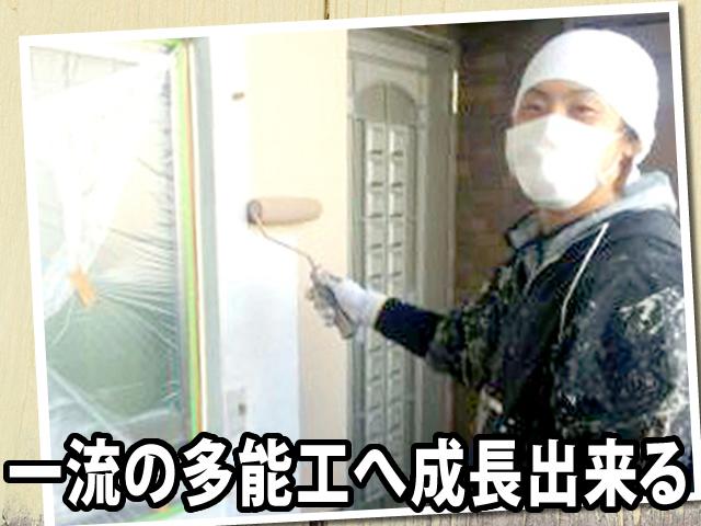 【塗装工・その他 求人】-大阪府堺市- 塗装工事の他様々な経験と技術を習得出来ます