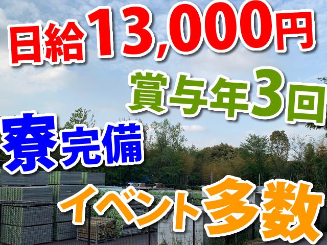 【足場鳶(とび) 求人募集】-大阪府和泉市- 日給13000円以上!新天地でガッツリ稼ごう
