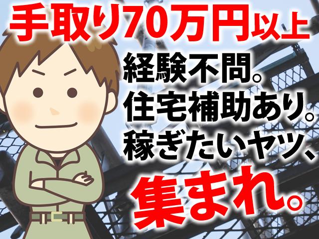 【足場鳶(とび) 求人募集】-大阪府羽曳野市- 3~4ヶ月で独立可能!手取り70万円以上