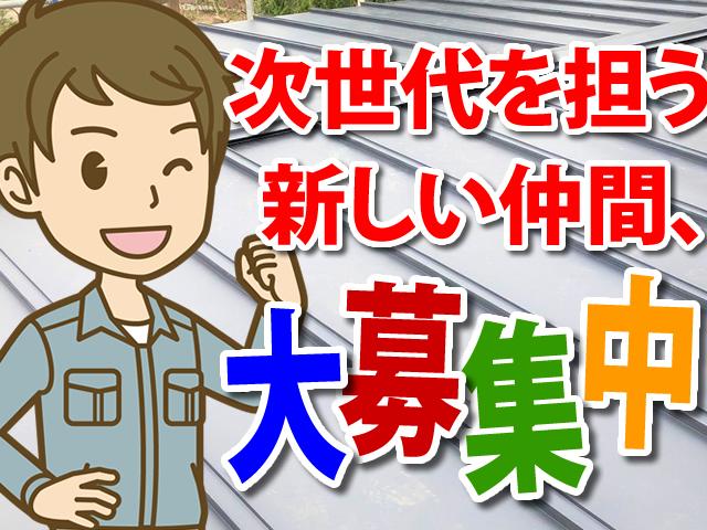 【屋根板金・樋・外壁工 求人募集】 -大阪府東大阪市- 様々な技術が習得出来ます!