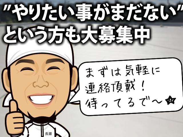 【防水工 求人募集】 -大阪市中央区・北摂地域- やりたい事がない方、大募集!