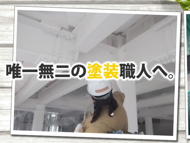 【塗装工 求人募集】-大阪市東住吉区- 一般塗装から特殊塗装まで出来る職場です