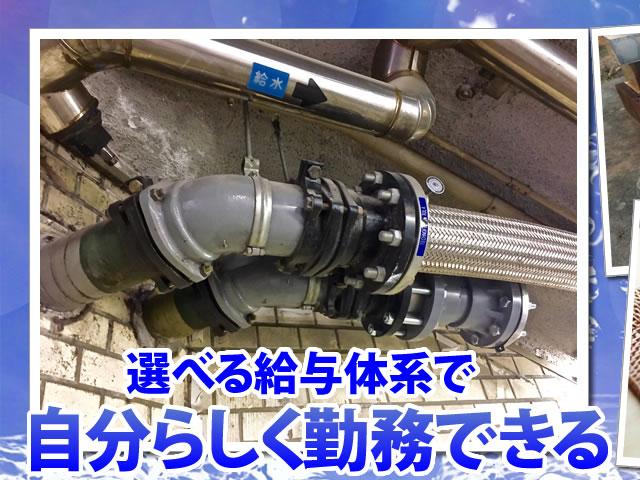 【給排水配管工 求人募集】-大阪府摂津市- 選べる給与体系で自分らしく勤務出来ます!