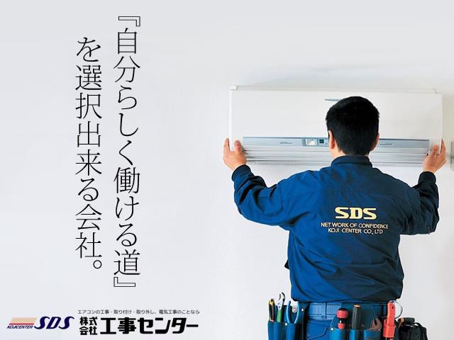 【エアコン取付スタッフ 求人募集】-大阪府箕面市- 大手企業とのタイアップだから安定的