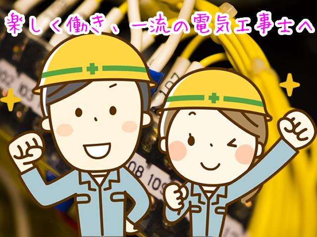 【電気工事士求人募集】-大阪府藤井寺市- アットホームで楽しい職場です!