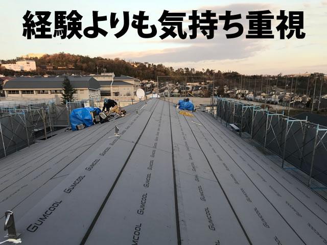 【防水工 求人募集】 -大阪府箕面市- 20代30代が活躍中のフレッシュで勢いある会社です!