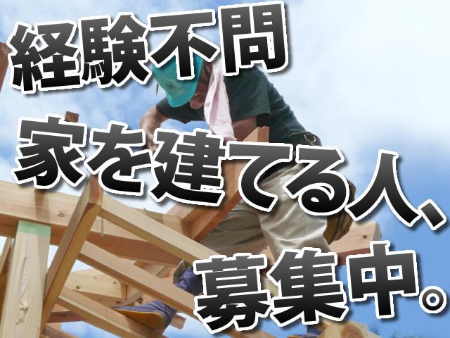 【大工 求人募集】-大阪市平野区- 30代~60代まで幅広く募集しております!