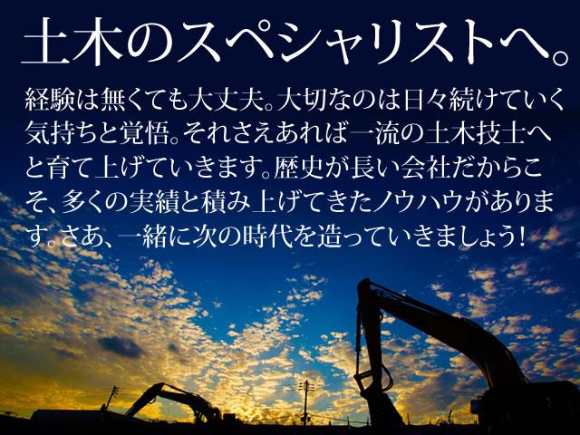 【土木工事スタッフ 求人募集】-大阪府大東市- 大型プロジェクトに関わる面白い仕事です