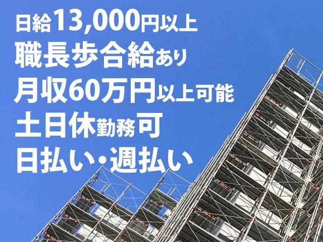 【足場鳶(とび) 求人募集】-大阪府和泉市- 日給13,000円以上!日払いもOK!