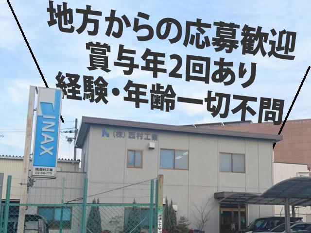 【[1]事務スタッフ [2]管工事スタッフ 求人募集】-大阪府枚方市- 月給制で賞与も年2回!高待遇でお待ちしています