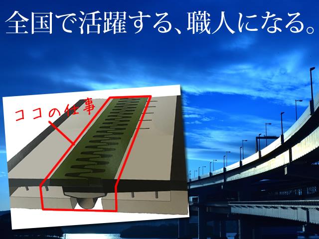 【特殊橋梁工事スタッフ 求人募集】-兵庫県川西市- 特殊だからこその安定があります