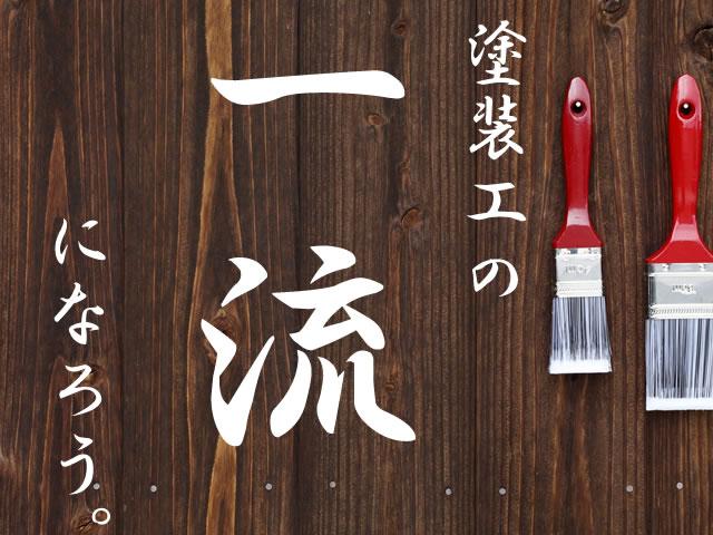 【塗装・防水工 求人募集】 -兵庫県尼崎市- 未経験からでも塗装工のスペシャリストへ!