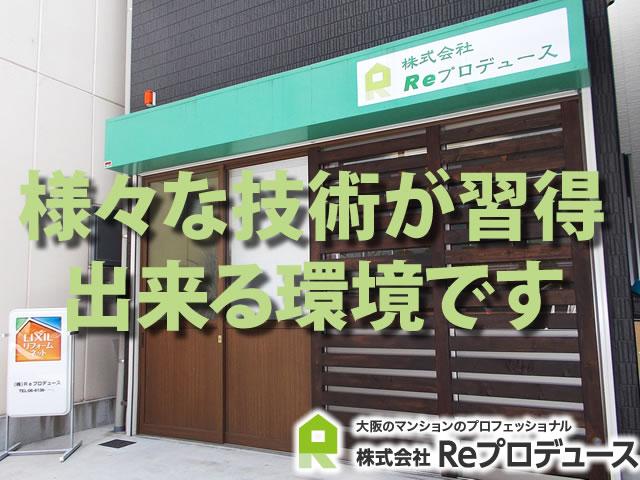 【[1]多能工(大工・クロス・給排水設備等) [2]施工管理 求人募集】-大阪市福島区-