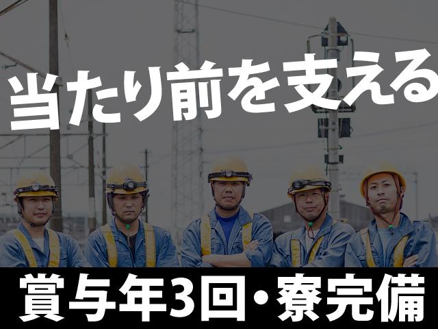 【鉄道架線電気工 求人募集】-大阪府吹田市- 当たり前を守り続ける仕事です