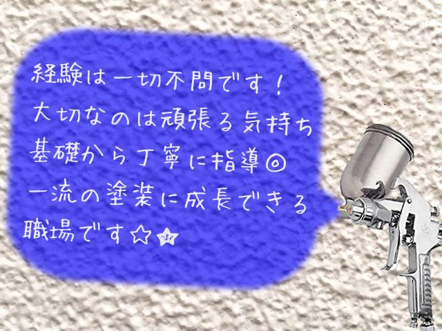 【建築塗装(吹付工) 求人募集】-大阪府八尾市- ハウスメーカーさんの仕事です!