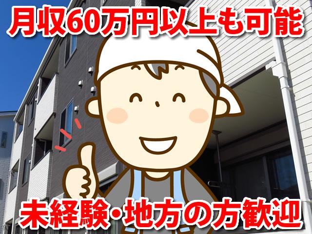 【サイディング工 求人募集】-大阪府東大阪市・大東市- 2、3年後には月給60万円以上